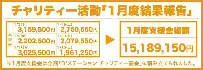 19-charity_1.jpg
