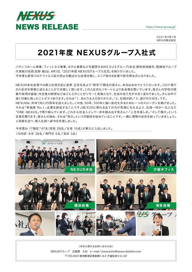 NewsRrelease_2021.4.1.jpg