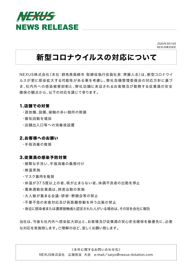 news_release_2020.3.10.jpg