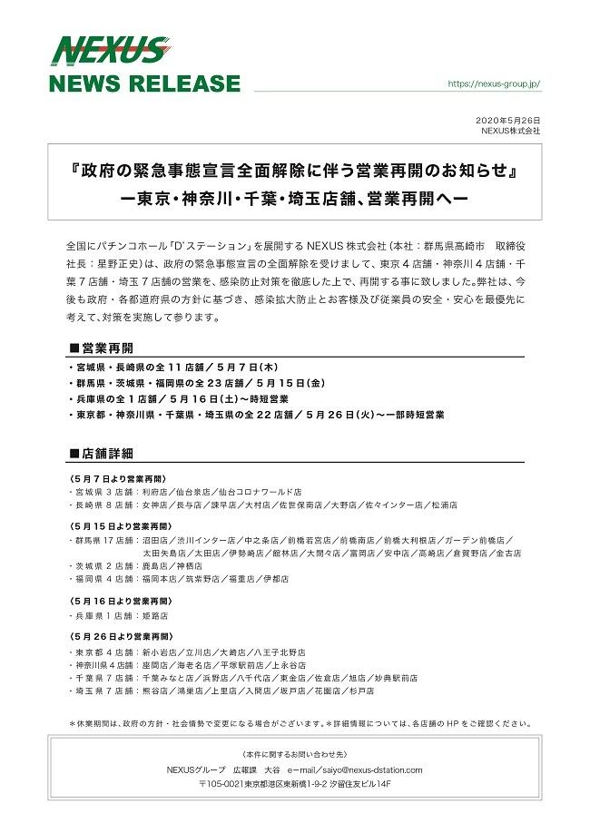 緊急事態宣言 解除 福岡県