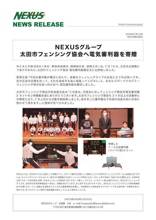 news_release_2020.7.16.jpg