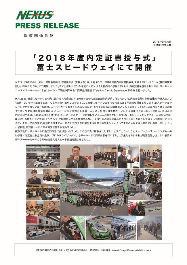 press_release_2018.9.29.jpg