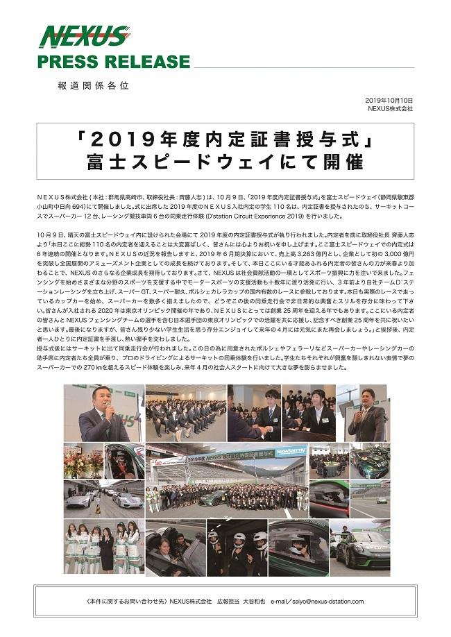 press_release_2019.10.10.jpg