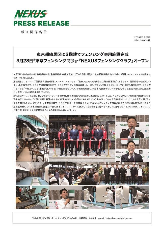 press_release_2019.3.29.jpg