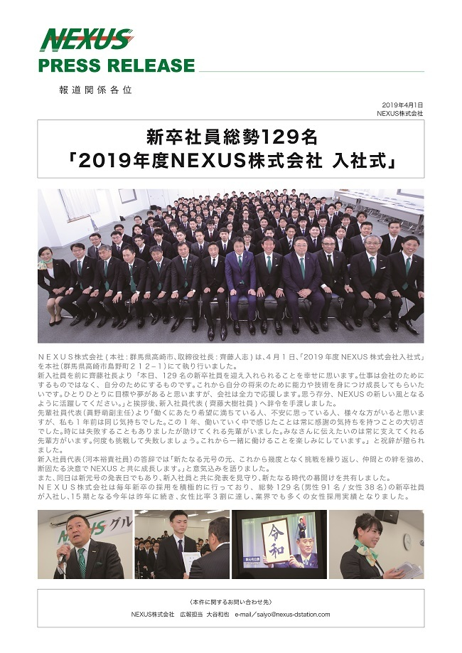 press_release_2019.4.1.Vol.1.jpg