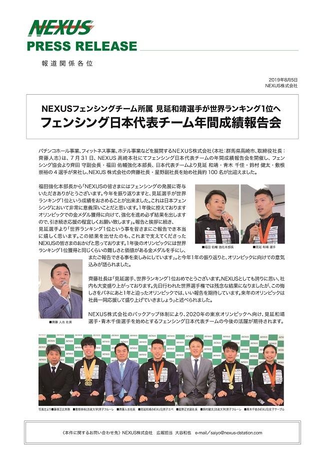 press_release_2019.8.5.jpg