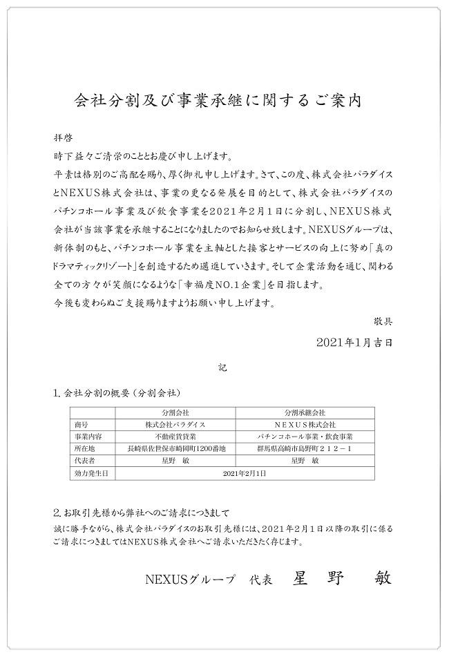 press_release_2021.2.1.jpg
