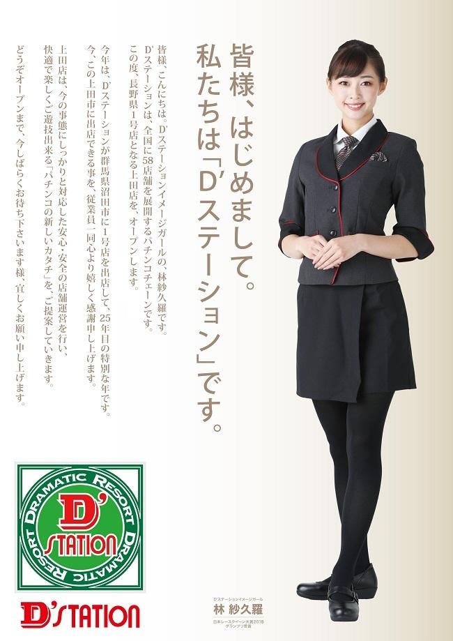 ueda_400.jpg