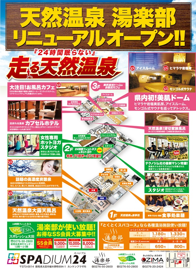 17.8.26_Gunma_financial_newspaper.jpg