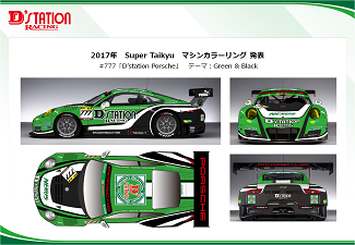 D'station Racing_release_07.png